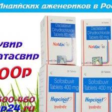 "Купить велпатасвир софосбувир хепсинат (гепсинат хепцинат велпанат веласоф hepcinat velpanat velasof гепцинат) лечение ""гепатита С"""