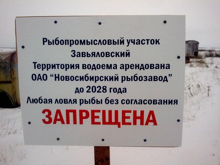 таблички что до  запрете рыбной ловли