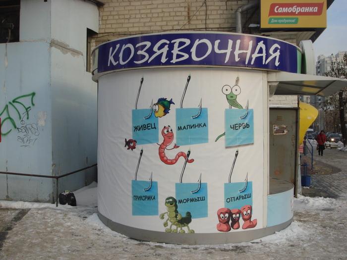 название для магазина рыболовных товаров