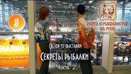 Часть 2. Секреты рыбалки. Обзор выставки Охота и рыболовство на Руси 2015.
