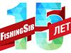"Фестиваль Fishingsib ""15 лет вместе"""
