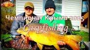 Спортивная ловля Карпа, Чемпионат Крыма 2015г