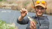 Открытие рыболовного сезона на реке Чир