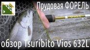 Ловля прудовой форели, обзор спиннинга Tsuribito Vios 632L