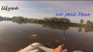 Ловим щуку на реке Уень. На конкурс;-)