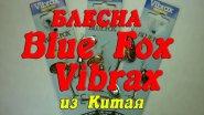Блесна Blue Fox Vibrax из Китая (реплика). Вращающиеся блесны (Вертушки) БлюФокс (BlueFox)