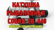 Катушка рыболовная для спиннинга Cobra CB 440: видео обзор и описание