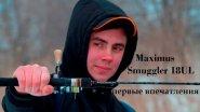 Maximus Smuggler 18UL. Первые впечатления.