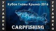 """""""Карпфишинг""""Кубок Главы Крыма 2016""""Carpfishing"""""""