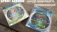 SPRUT SABURO - шнур широкого применения