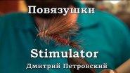 Повязушки. Stimulator