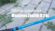 Обзор удилища Maximus Zenith-X 24L