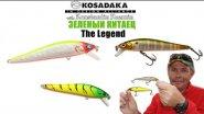 Воблер Kosadaka Зеленый китаец The Legend от Константина Кузьмина. Подводная съемка