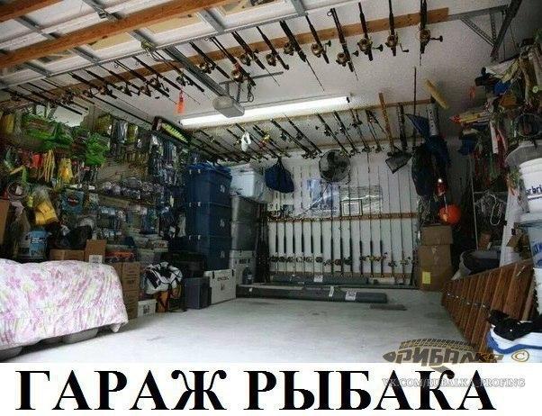 рыбацкий гараж