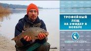 Трофейный лещ поздней осенью на #фидер   Рыбалка с Родионом