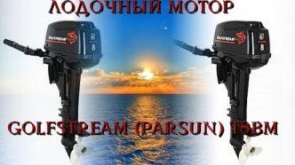 Лодочный мотор Golfstream ( Parsun ) T 8 ВМ  л.с. Обзор, обкатка .