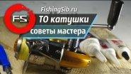 Обслуживание катушки. Советы Мастера | FishingSib.ru