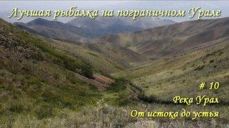 Лучшая рыбалка на пограничном Урале