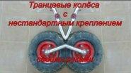 Транцевые колёса с нестандартным креплением своими руками