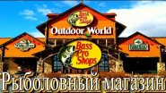 Обзор рвболовного магазина Pro Shop Bass USA.(California) San Jose