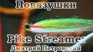 Повязушки. Pike Streamer