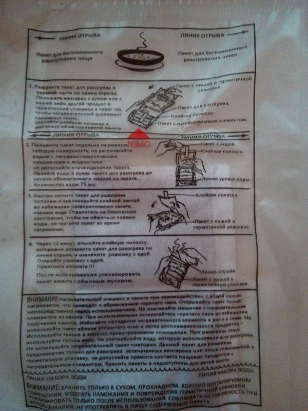 Пакет для разогревания пищи.