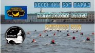 Весенний Бот Парад ПКР 2017