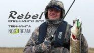 Norstream Rebel: спиннинги для твичинга