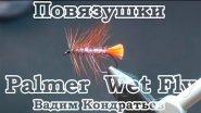 Повязушки. Palmer Wet Fly