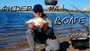 #13 Фидерная рыбалка в Казани /  городской фидер