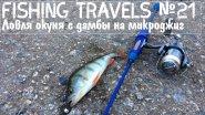 Fishing Travels №21 Ловля окуня с дамбы на микроджиг