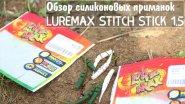 Обзор силиконовых приманок LureMax Stitch Stick 1.5