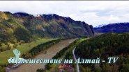 Дорога в горах Алтая  вдоль реки Катунь (Чемал-Еланда) - 2017.