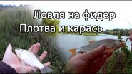ловля ротана летом на пруду