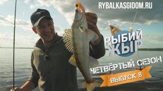 Рыбалка с гидом на Иваньковском водохранилище. Судак на джиг. Рыбий жыр 4 сезон выпуск 8
