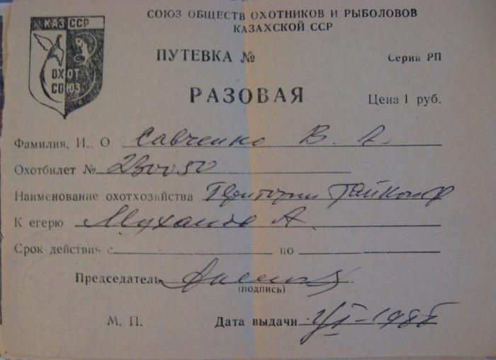 Путевка 88 год.