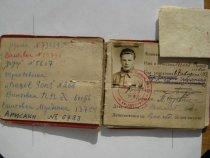 билет отца