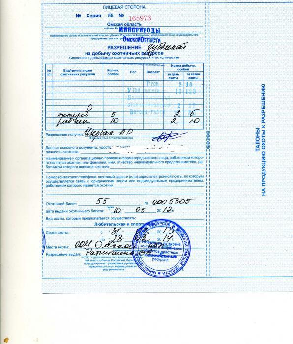заявление на выдачу разрешения на добычу охотничьих ресурсов бланк - фото 3