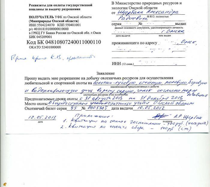 заявление на выдачу разрешения на добычу охотничьих ресурсов бланк