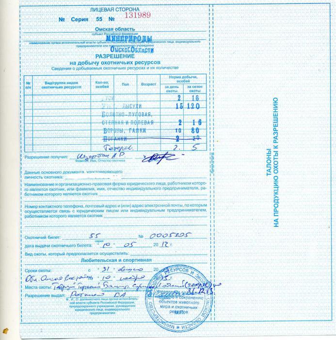 заявление на выдачу разрешения на добычу охотничьих ресурсов бланк - фото 8