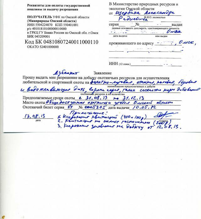 заявление на выдачу разрешения на добычу охотничьих ресурсов бланк - фото 2