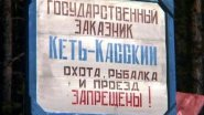 """Государственный заказник """"Кеть-Касский"""""""