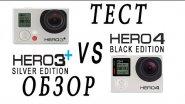 Обзор и сравнение GoPro Hero 4 black и Hero 3+