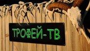Промо ТРОФЕЙ-ТВ