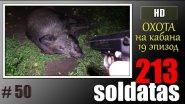 Охота на копытных в Литве (кабан -19 эпизод)