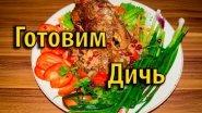 Готовим Тетерева (просто и вкусно)