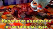 Куропатки на вертеле в сметанном соусе | Охотничьи рецепты