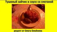 Как приготовить зайца , заяц тушеный в соусе со сметаной