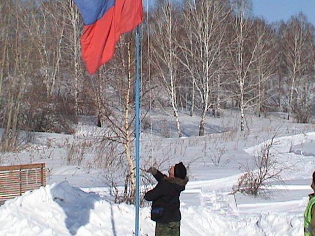 Поднятие флага!