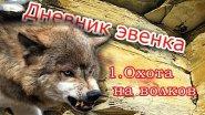 Охота на волков 2.
